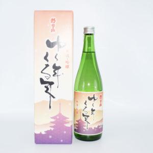 sake-ay-0001